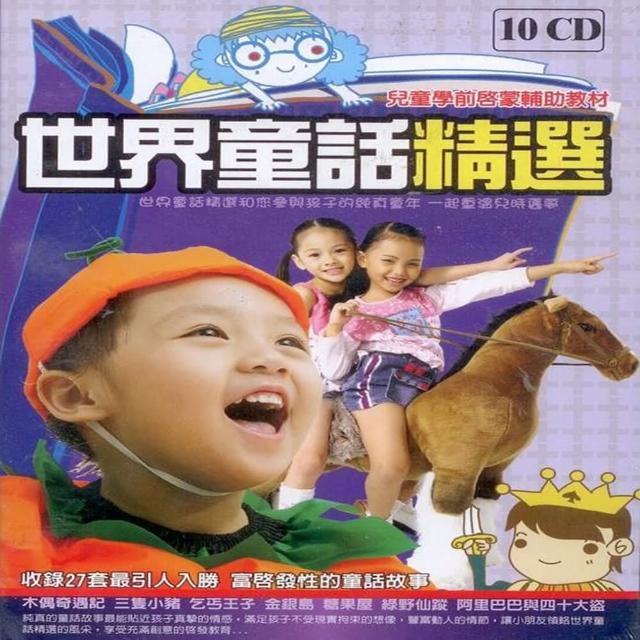 【世界童話精選10CD】啟發無窮盡的智慧(富啟發性的童話故事)