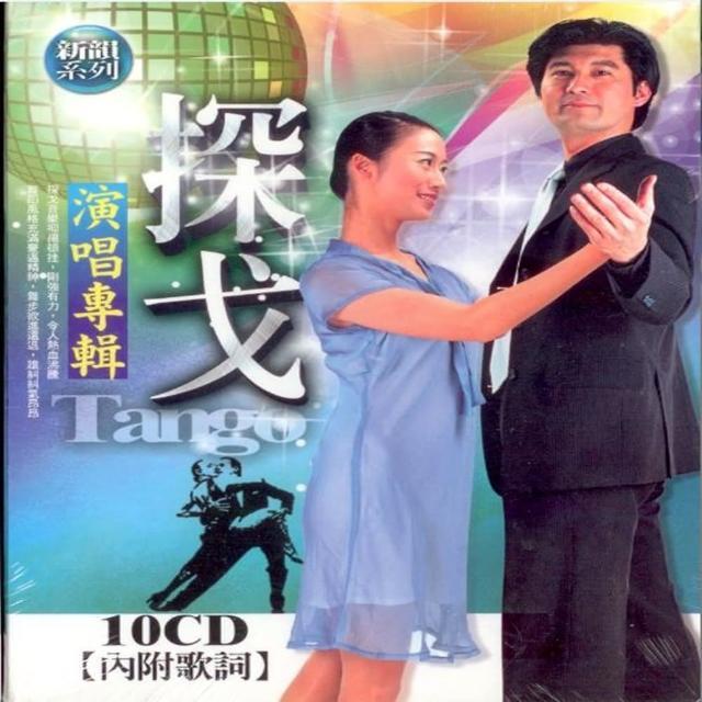 【探戈演唱專輯】聆聽.舞蹈皆得宜(10CD附歌詞)
