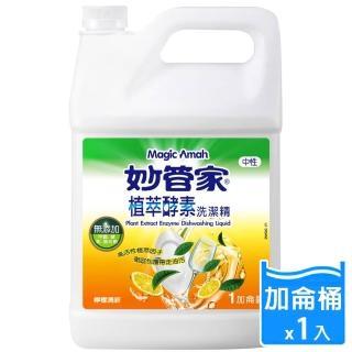 【妙管家】植萃酵素洗碗精(加侖桶)