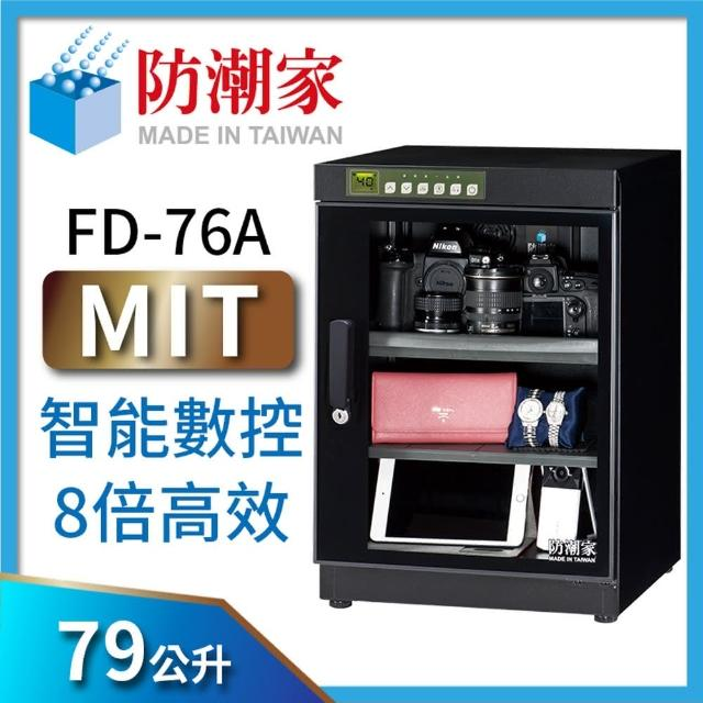 【防潮家】79公升電子防潮箱(FD-76A旗艦微電腦系列)/