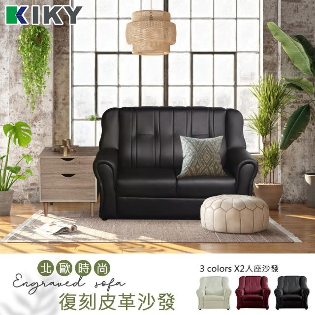 【KIKY】情定巴黎2人座沙發組(3色可選)