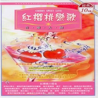 【西洋情歌精選】紅櫻桃戀歌(10CD)