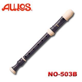 【AULOS】交響樂系列高音直笛 日本原裝進口 音樂聯盟(NO-503B)