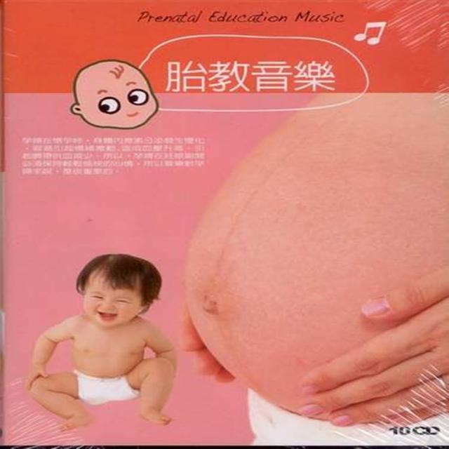 【寵愛寶貝系列】胎教音樂10 CD(陪伴幼兒快樂的成長)