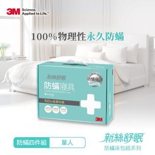 【3M】新絲舒眠 防蹣寢具(單人四件組)