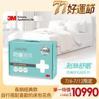 【3M】換季防疫- 新絲舒眠永久防蹣寢具-雙人加大四件組-枕套x2床包x1被套x1