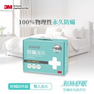 【3M】新絲舒眠 防蹣寢具(雙人加大四件組)
