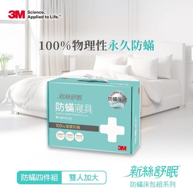 【3M】德國進口表布永久防蹣寢具-雙人加大四件組(內含枕頭套x2+棉被套x1+床包x1)