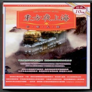 【東方夜上海】管絃樂.鋼琴演奏(10CD)