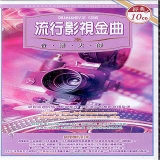【西洋經典名曲】流行影視金曲(10CD)