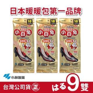 【日本小林製藥】小白兔暖暖包-鞋墊型9雙入-台灣公司貨(日本製)
