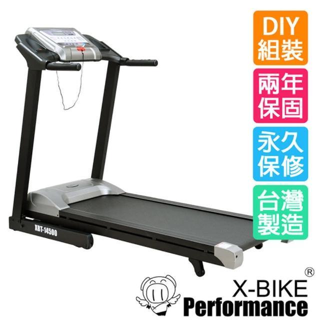 【X-BIKE 晨昌】自動揚升電動跑步機 加送地墊(XBT-14500)