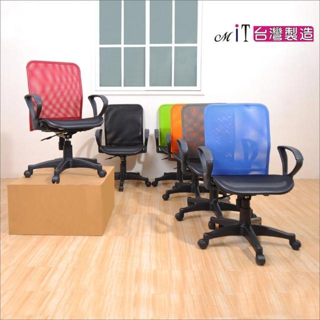 《DFhouse》跨時代全網電腦椅(6色)