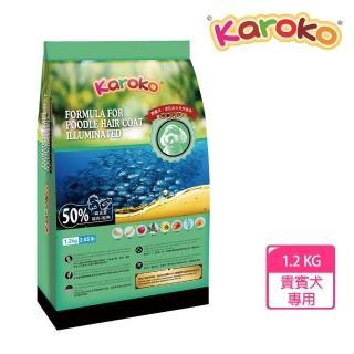 【KAROKO】渴樂果成犬飼料貴賓犬增艷亮毛配方1.2kg 雞+魚
