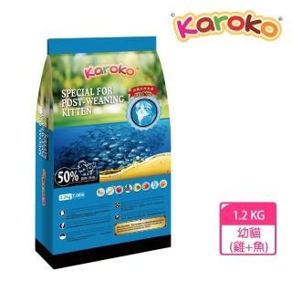 【Karoko】渴樂果雞+魚幼貓飼料1.2kg(2包特價)