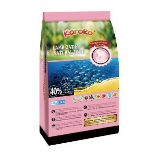 【karoko】渴樂果成犬羊肉低過敏配方8.8kg