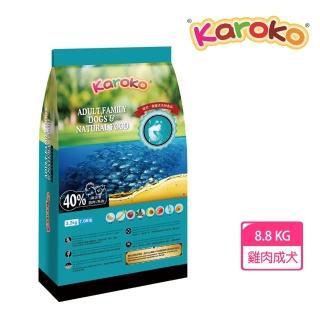 【KAROKO】渴樂果成犬飼料8.8kg-一般成犬、賽級犬、家庭犬專用  雞+魚(2包特價)
