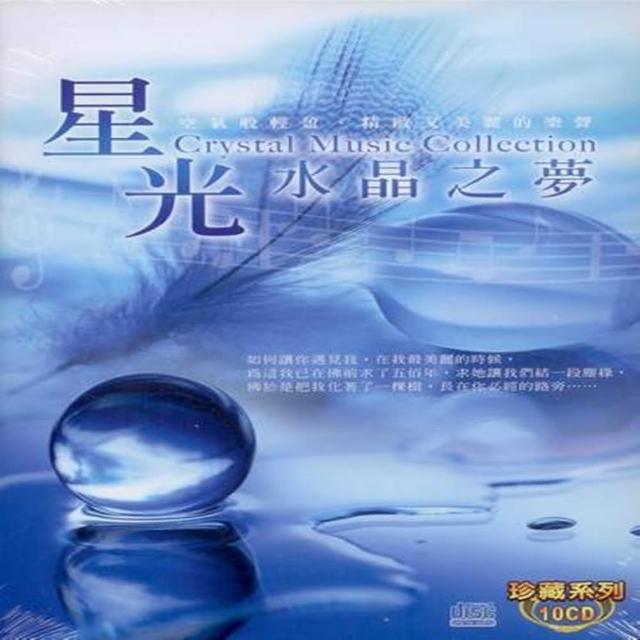 【珍藏系列】星光水晶之夢10CD(放鬆心情最佳音樂)