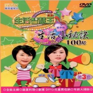 【寵愛媽咪系列】生活小秘訣 第三套DVD(輕輕鬆鬆過生活)