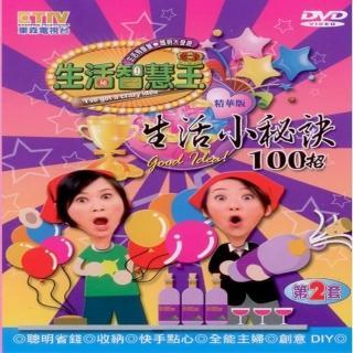 【寵愛媽咪系列】生活小秘訣 第二套DVD(輕輕鬆鬆過生活)
