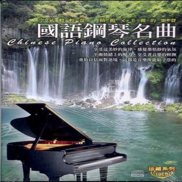 【珍藏系列】國語鋼琴名曲10CD(放鬆心情舒解壓力的最佳音樂)