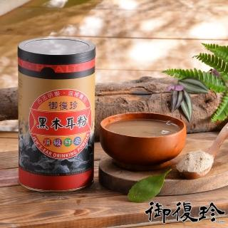 【御復珍】頂級研磨黑木耳粉(300g/罐)