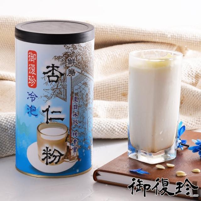 【御復珍】冷泡杏仁粉1罐(低糖 460g/罐)