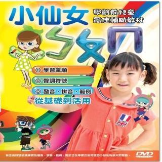~寶貝成長教學系列~小小仙女快樂學ㄅㄆㄇ 2DVD 陪伴孩子快樂的學習
