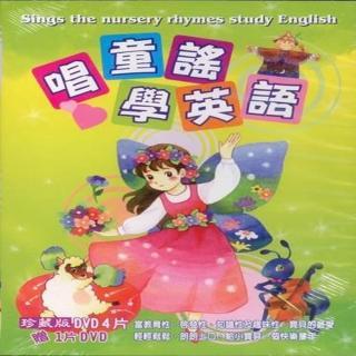 【寵愛寶貝系列】唱童謠學英語 DVD(陪伴幼兒快樂的成長)