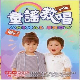 【寵愛寶貝系列】童謠教唱DVD(陪伴幼兒快樂的成長)