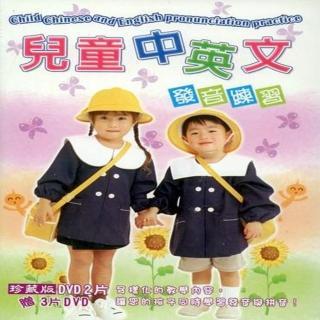 【寵愛寶貝系列】兒童中英文發音練習DVD(陪伴幼兒快樂的成長)