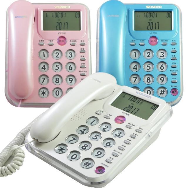 【旺德】來電顯示有線電話 WD-9002(三色)