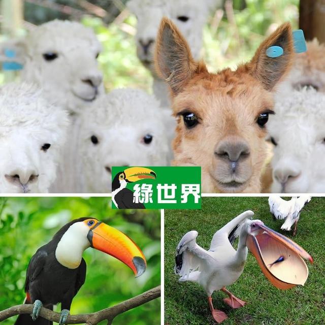 【新竹北埔】綠世界生態農場門票(4張入)