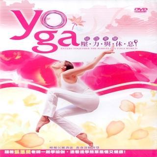 【寵愛女人系列】瑜珈美學壓力與休息DVD(讓你健康又美麗)