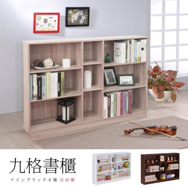【Hopma】九格書櫃/收納櫃(三色可選)