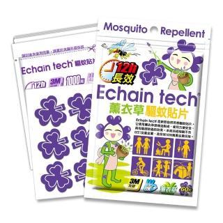 【ECHAIN TECH】紫色幸運草 長效驅蚊防蚊貼片(1包/60片)