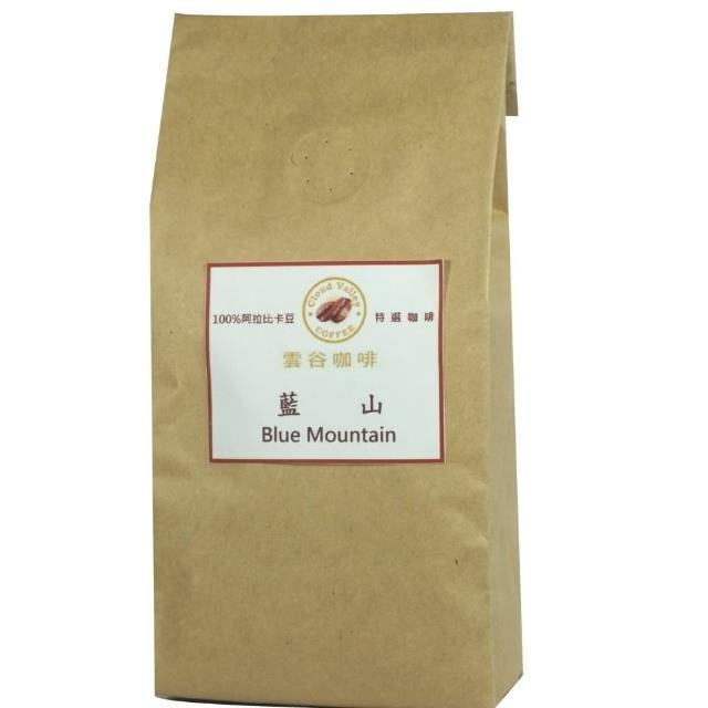 【雲谷】藍山 咖啡豆半磅-227g