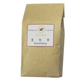 ~雲谷~曼特寧咖啡豆半磅~227g