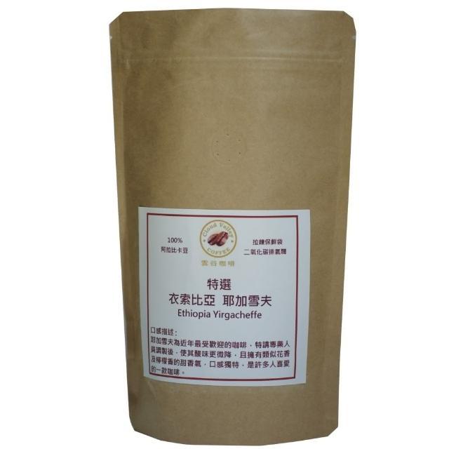 【雲谷】特選咖啡豆 衣索比亞 耶加雪夫 半磅-227g