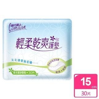 【康乃馨】輕柔乾爽護墊草本潔淨香氛30片(30片/包)/
