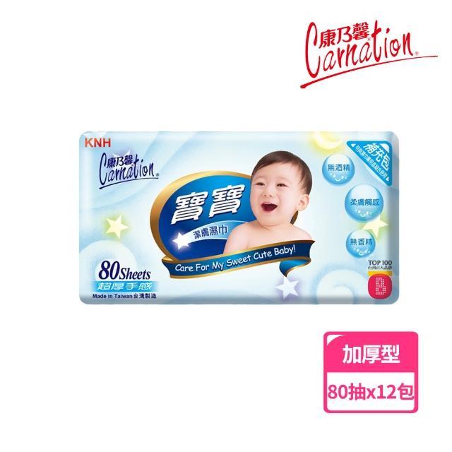 【康乃馨】寶寶潔膚濕巾補充包 加厚型 80片 整箱(新包裝;80片/包;12包/箱)
