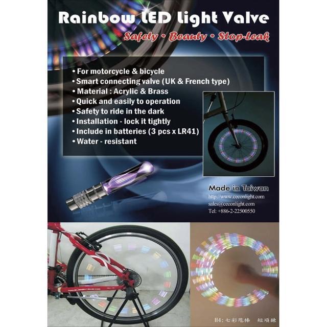 【Osun】精鑽高亮度彩虹LED 腳踏車吹嘴 專利產品 台灣製(CE-136)