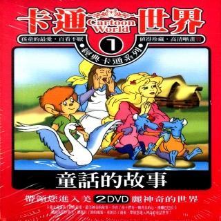 【寵愛寶貝系列】卡通世界1童話的故事2DVD(陪伴幼兒快樂的成長)