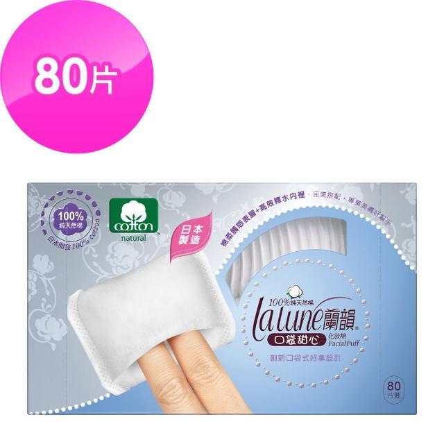 【蘭韻】口袋甜心化妝棉80片裝(80片/盒)