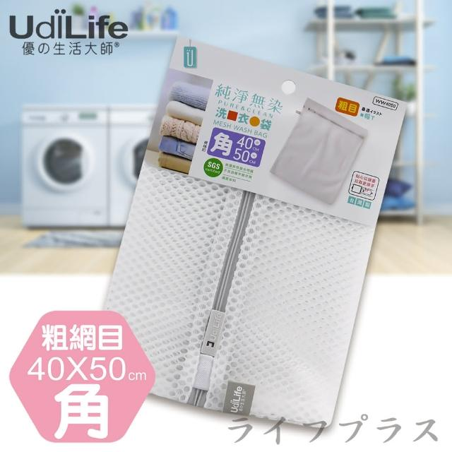 【UdiLife】粗網方型洗衣袋-40x50cm-12入組