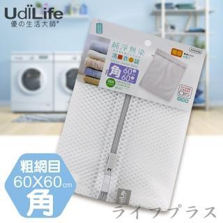 【UdiLife】粗網方型洗衣袋-60x60cm-12入組