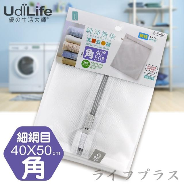 【UdiLife】細網方型洗衣袋-40x50cm-12入組