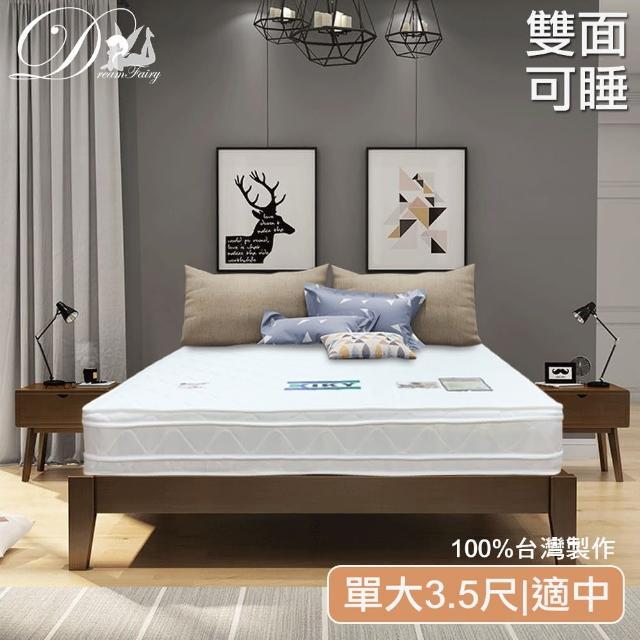 【睡夢精靈】玫瑰王朝適中型四線獨立筒床墊(單人加大3.5尺)