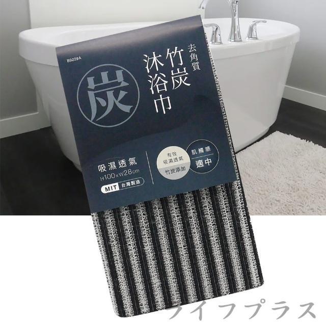 【UdiLife】美姬/竹炭去角質沐浴巾-粗-6入組