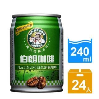 【金車伯朗】原豆鑑賞系列-白金頂級咖啡240ml-24罐/箱